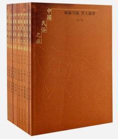 中国民俗之旅(全10册