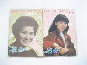 《歌曲》1983年第7.9期   共2期合售