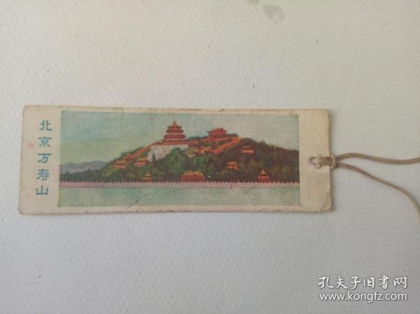 五十年代书签:北京万寿山全景