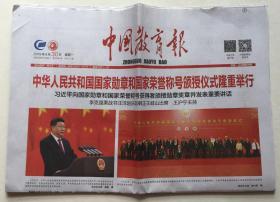 中国教育报 2019年 9月30日 星期一 第10864期 今日12版 邮发代号:81-10