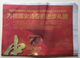中国教育报 2019年 10月1日 星期二 第10865期 今日16版 邮发代号:81-10