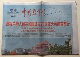 中国教育报 2019年 10月2日 星期三 第10866期 今日8版 邮发代号:81-10