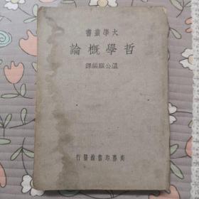 民国37年版 大学丛书 哲学概论