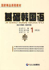 基础韩国语1 金永寿 黑龙江朝鲜民族出版社 9787538916058