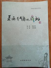 青岛市莱西有个戏班    莱西四中建校百年之际出版