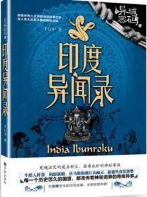 印度异闻录 羊行屮 九州出版社 9787510832918