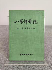 《八段锦图说》1969年初版
