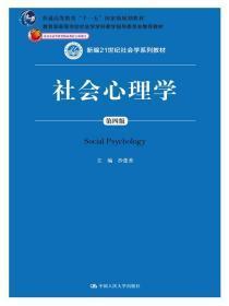 社会心理学 沙莲香 中国人民大学出版社 9787300203447