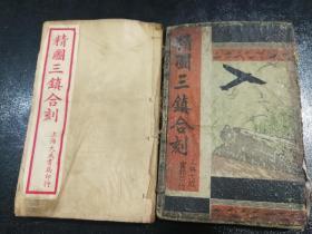 精图三镇合刻【1函线装3册全】民国上海大成书局