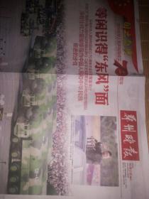 2019年10月2日《郑州晚报》