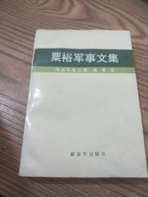 粟裕军事文选集