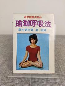 《瑜伽呼吸法》1977初版