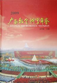 广西社会科学年鉴2009