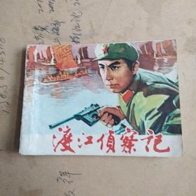 文革电影连环画《渡江侦察记》