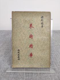 《拳术精华》颜殿雄,1964初版