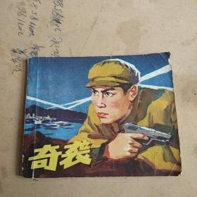 文革手绘连环画《奇袭》此书的封面边口右上角少了点见图!