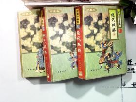 古龙作品集(31.32.33)绝代双骄(3册全)