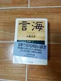 日语原版 言海 大槻文彦 著 2004年第一版