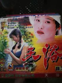 天浴 二碟VCD