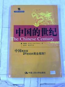中国的世纪