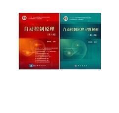 自动控制原理 胡寿松 第六版 6版 习题解析 9787030365552