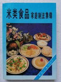 米类食品家庭制法集锦(一版一印)*已消毒