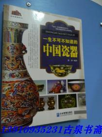 中华国粹系列:一生不可不知道的中国瓷器