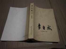 李自成下冊第二卷