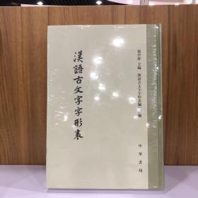 全新正版 汉语古文字字形表 徐中舒 主编 中华书局
