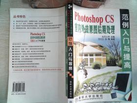Photoshop CS 室内外效果图后期处理范例入门与提高——范例入门与提高丛书
