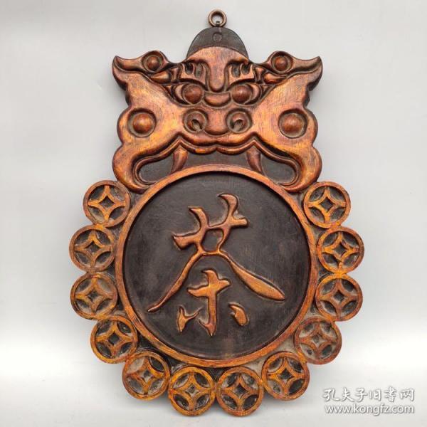 旧藏老木胎漆器老茶楼招财挂扁摆件尺寸如图,重870克,