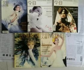 今日人像(时尚专业的影楼人像杂志)2005年05.08,2006年04.05.06
