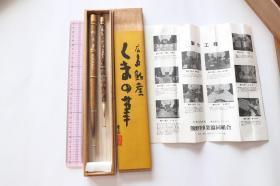 日本传统工艺品广岛熊野铭笔高级书法书画貂毫兼毫2根未使用N500