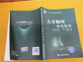 大学物理简明教程(第3版 修订版)