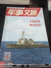 军事文摘 2015 03