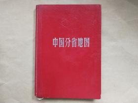 中国分省地图(书角有轻微水渍,看图)