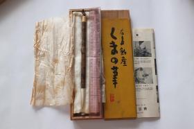 日本传统工艺品广岛熊野铭笔高级书法书画羊毫1根未使用N502