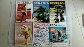 艺术与设计.数码艺术DDESING2003年9.10.11.12/数码设计CG\VORLD2004年6月,2008年5月需要哪本请联系