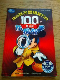 挑战孩子思维能力的100个侦探故事(第2辑)-米老鼠黄金故事集