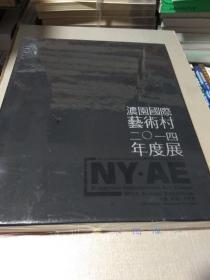 浓园国际艺术村二O一四年度展