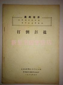 文革书刊资料-------《打倒彭真》!(1967年,北京地质学院革命委员资料编印组)