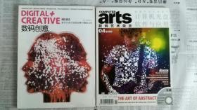 数码创意DIGITal+CREATive.科技咨询2005年10月,arts数码艺术杂志2008年04