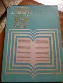 《上海日记》日记本