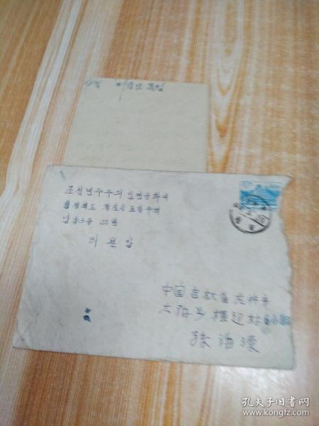 朝鲜实寄封28