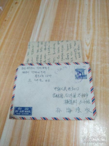 朝鲜实寄封29
