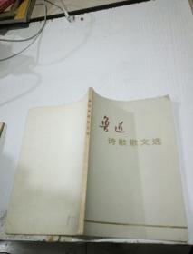 鲁迅诗歌散文选