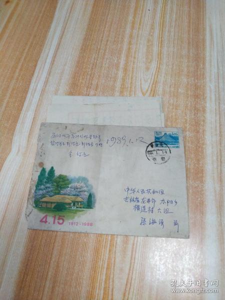 朝鲜实寄封32