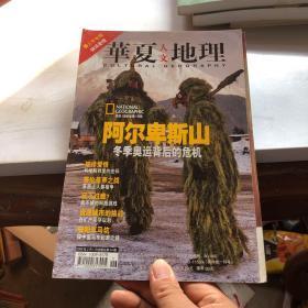 华夏人文地理 2006.2