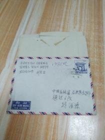 朝鲜实寄封35