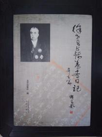 徐世昌与韬养斋日记·辛亥篇(徐定茂、解玺璋、李晓莉签名本)